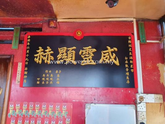 Wood Engraved Signage - Traditional Chinese Wood Plaque