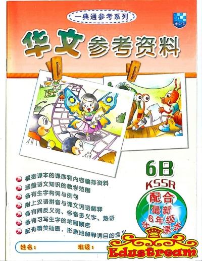 Buku Sumber KSSR BC 6B