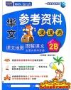 Buku Sumber Bahasa Cina 2B The Malaya Press 马文化 SJKC Books