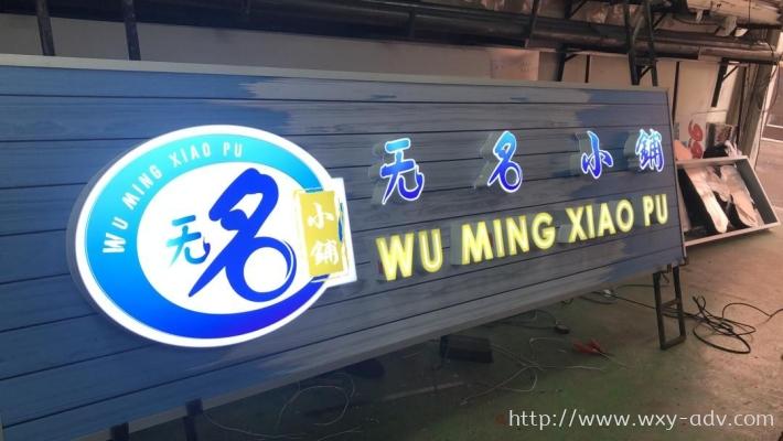 WU MING XIAO PU Aluminium Box Up Signboard