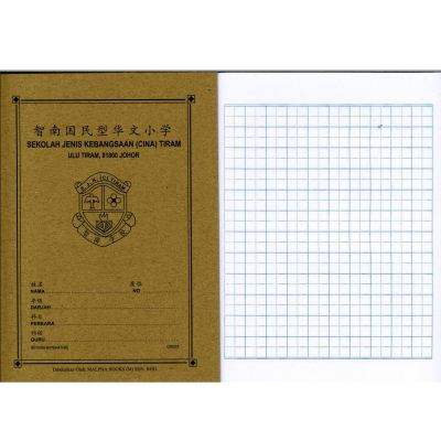 Dotted LineExercise Book 60 Pages ���ָ� (SJKC Tiram)