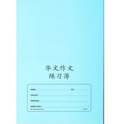 Chinese Writing Exercise Book 60 Pages �������IJ� (SJKC Tiram)