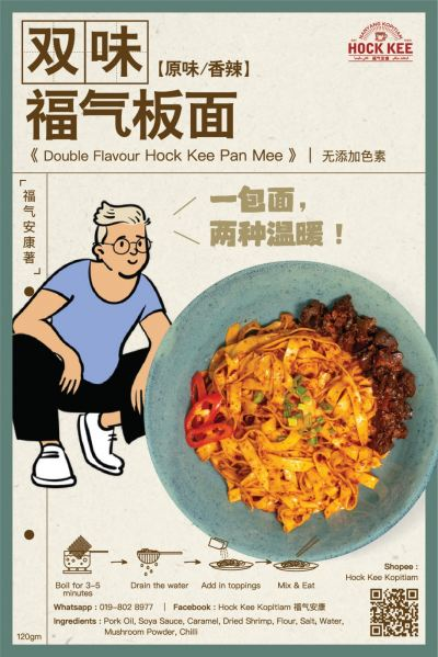 HKM Double Flavour Hock Kee Pan Mee ˫ζ����������̰����� 120g