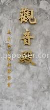 3D Lettering Signage SIGNAGE
