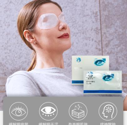 New Cold Compress Facial Eye Mask