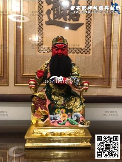 16''坐文武关公(幼庄木)(高雅*1)
