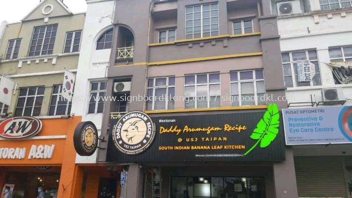 daddy anumugan restaurant cafe aluminium ceiling trism casing 3d led frontlit lettering logo signage sigmboard at klang kuala Lumpur shah alam puchong kepong sri kembangan damansara subang jaya