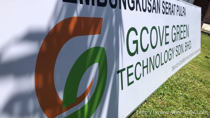 GCOVE GREEN TECHNOLOGY SDN.BHD. Normal Signboard