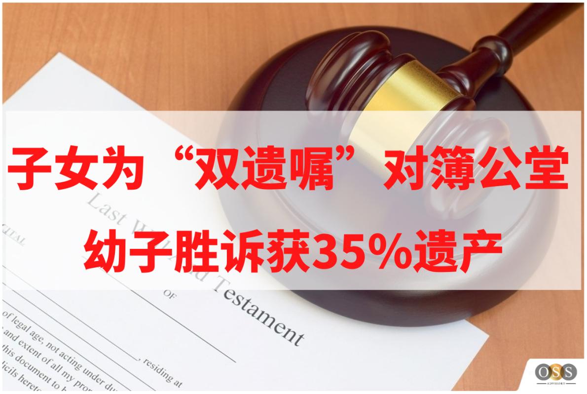 """子女为""""双遗嘱""""对簿公堂 幼子胜诉获35%遗产"""