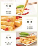 Wild Bamboo Shoots (Spicy)