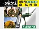 Hamlitsch Pumpkin Seed Oil �W地利施蒂利��南瓜籽油  250ml/btl 油品系列
