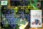 Bioflavia. Organic red wine grape skin power。有�C�t葡萄皮粉 Health Supplement