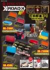 RINGSTAR TACKLE TOOL BOX RK-2100F & RK-2100W & RK-4500 RING STAR ZEST BRAND