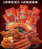 Mixed Stationeries Spicy Sticks