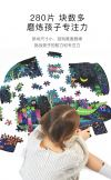 MD3084 Mideer Huge Animal Shaped Puzzle �C Elephant Dream 281 Pcs Mideer