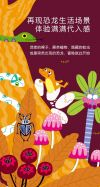 MD3083 Mideer Huge Animal Shaped Puzzle �C Dinosaur World 280 Pcs Mideer