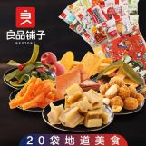 Bestore Chinese New Year Gift Box