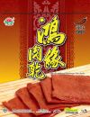 Tasty Traditional BBQ Soy Jerky ���肉乾(原味) Dry Vegetarian Food 干制品