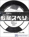 Kawaguchi Low Friction Tape Other Brands