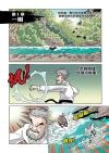 超越极限系列 空手道篇 01:空手无先手  Chinese Comics Books