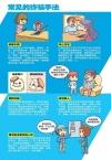 最前线系列 04:全力捣破惊天骗局!  Chinese Comics Books
