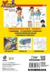 X 探险特工队 无限异星战:完全设定集  Chinese Comics Books