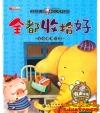 儿童故事书 宝宝的第一套好习惯养成绘本(一套10本) Story Book Books