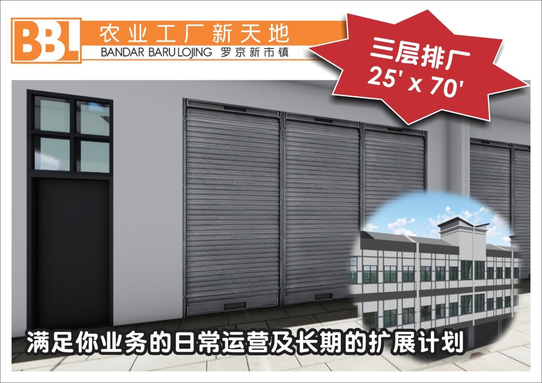 3 Storey Terrace Factory