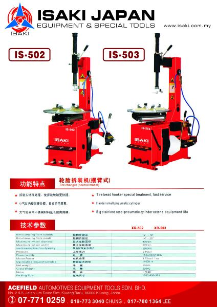 Isaki Japan Wheel Balancer and Tyre Changer  Malaysia Johor Selangor KL Supply Supplier Suppliers | Acefield Automotive Equipment Tools Sdn Bhd