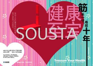 Treasure your health 健康至宝
