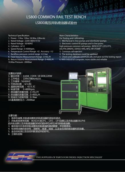 LS800 COMMON RAIL TESTBENCH Johor Bahru (JB), Malaysia Supplier, Suppliers, Supply, Supplies | LSE Diesel Parts Sdn Bhd