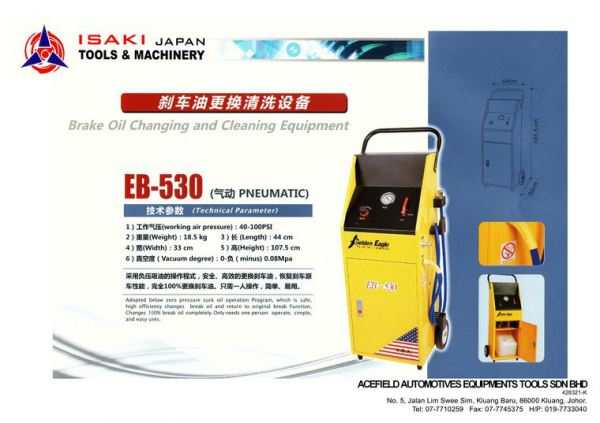 EB-530 Brake Oil Changing and Clening Equipment 维修机   Supply Supplier Suppliers   Acefield Automotive Equipment Tools Sdn Bhd