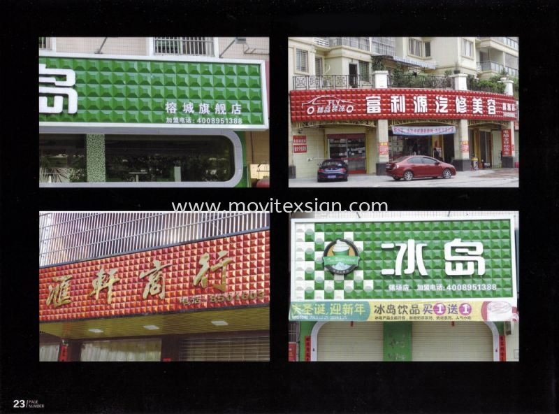 signboard 3D pannal box design  Building  fasade sign front  panel /Fasade board  design 3D Panel Signage  Johor Bahru (JB), Johor, Malaysia. Design, Supplier, Manufacturers, Suppliers | M-Movitexsign Advertising Art & Print Sdn Bhd