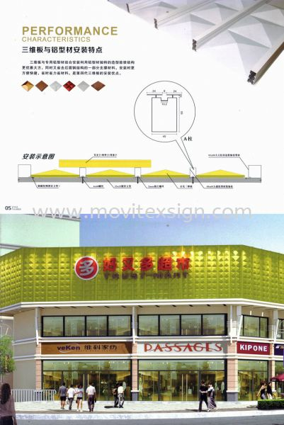 Hypermarket front Wall pannel sign/ 3D Emboss  Building  fasade sign front  panel /Fasade board  design 3D Panel Signage  Johor Bahru (JB), Johor, Malaysia. Design, Supplier, Manufacturers, Suppliers | M-Movitexsign Advertising Art & Print Sdn Bhd