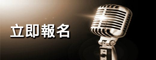 免费第一堂课 免费第一堂课   Service, Instructor, Trainer | WILLIAM CHONG SINGING CLASS & MUSIC CENTRE & SCHOOL