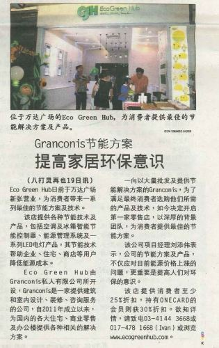 We are in Oriental Daily News Paper
