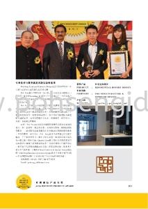 Asia Honesty Product Award 2014