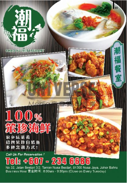 p03-01 July 2015 issue 03) Area A ( A5 Food ) Skudai Advertising & Advertisement  Magazine 鴻御 | Green Grass Marketing and Trading