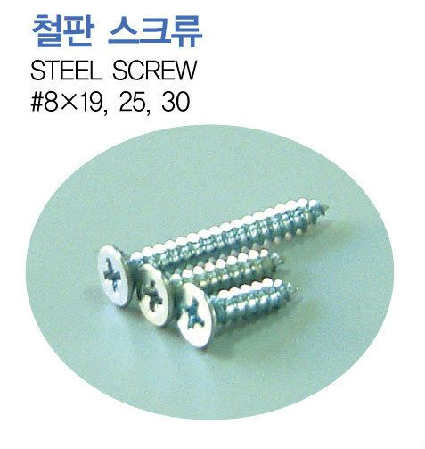 Steel Screw Others Accessories Malaysia, Kuala Lumpur (KL), Selangor. Supplier, Supply, Supplies | Woo Kyung P & J Logistic (M) Sdn Bhd