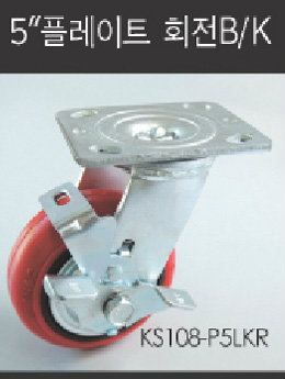 Caster 5''-S, B/K, Plate Plate Type Casters Malaysia, Kuala Lumpur (KL), Selangor. Supplier, Supply, Supplies | Woo Kyung P & J Logistic (M) Sdn Bhd