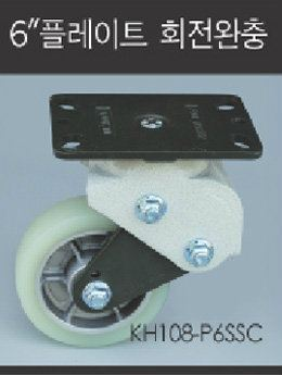 Caster 6''-S, Cushion, Plate Type (No Noise) Plate Type Casters Malaysia, Kuala Lumpur (KL), Selangor. Supplier, Supply, Supplies | Woo Kyung P & J Logistic (M) Sdn Bhd