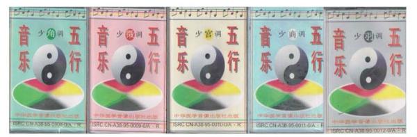 五行治疗音乐音带 胎教 /音乐治疗/VCD 教材 Malaysia, 马来西亚, Selangor, 雪兰莪, Kuala Lumpur (KL), 吉隆坡. Supplier, 供应商, Supply, 供应, Supplies   UNHA Corporation Sdn Bhd