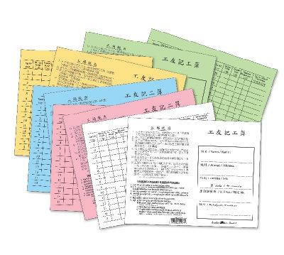 Worker Card 工卡