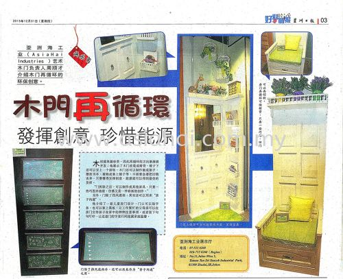 Exclusive from AsiaHai.. Advertised at Sin Chew Daily, 31 December 2015 (Thursday)