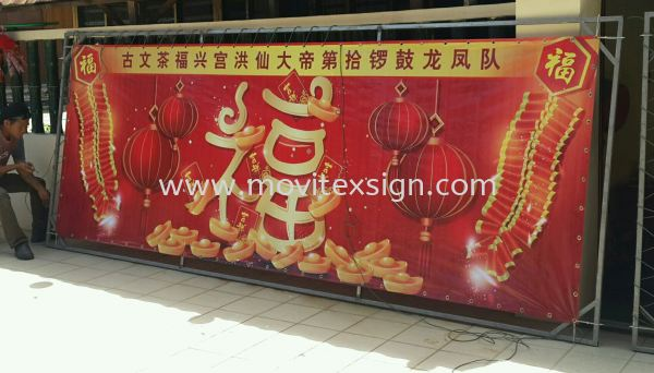 banner install jb/ for CNY tample deco setup (click for more detail) Banner and Bunting / Roll Up Banner / Pop Up System / Mini Flat Johor Bahru (JB), Johor, Malaysia. Design, Supplier, Manufacturers, Suppliers   M-Movitexsign Advertising Art & Print Sdn Bhd