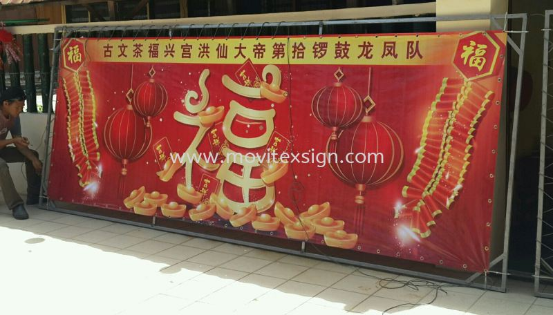 banner install jb/ for CNY tample deco setup (click for more detail) Banner and Bunting / Roll Up Banner / Pop Up System / Mini Flat Johor Bahru (JB), Johor, Malaysia. Design, Supplier, Manufacturers, Suppliers | M-Movitexsign Advertising Art & Print Sdn Bhd