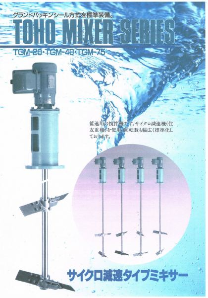 TGM Series Toho Agitator Johor Bahru (JB), Malaysia, Singapore, Selangor, Kuala Lumpur (KL) Supplier, Suppliers, Supply, Supplies | Cosmic Engineering & Industrial Supply Sdn Bhd