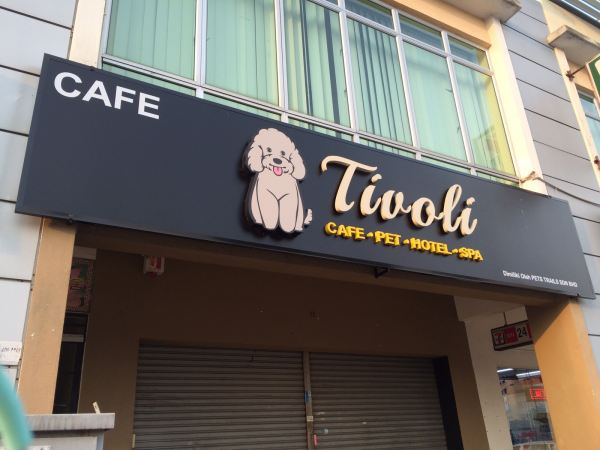 'Tivoli Pet House' 3D Box Up Lettering  3D Box Up Lettering Selangor, Kuala Lumpur (KL), Klang, Malaysia Supplier, Supply, Manufacturer, Service | A One Advertising Sdn Bhd