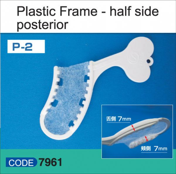 Bite Trays Plastic Frame - Half Side Posterior P-2 (Code 7961) Bite Trays Impression Material Dentist Products Selangor, Malaysia, Kuala Lumpur (KL), Puchong Supplier, Suppliers, Supply, Supplies | USE Electronics (M) Sdn Bhd