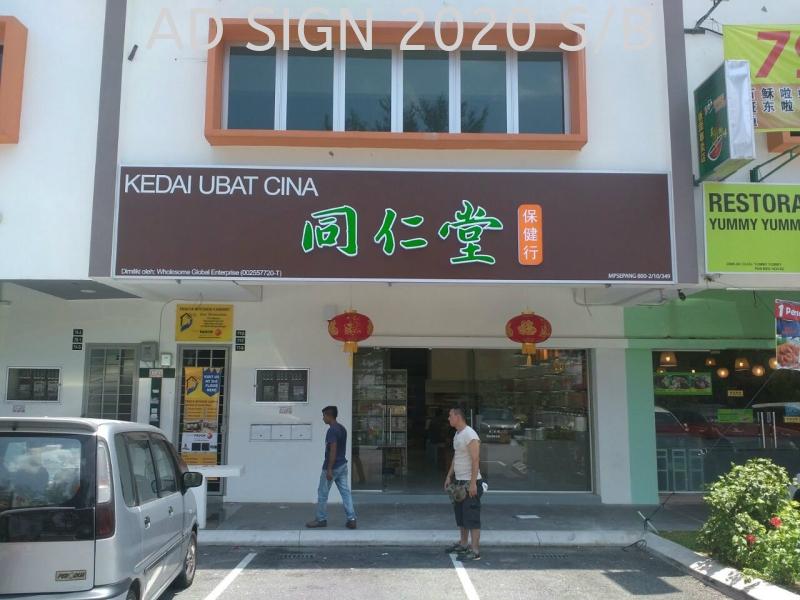 ͬÈÊÌÃ@Acrylic 3D Lettering Light Board Kedai Ubat Cina Acrylic 3D Signage Puchong, Seri Kembangan, Selangor, Kuala Lumpur (KL), Malaysia. Manufacturer, Supplier, Provider, One Stop | AD Sign 2020 Sdn Bhd